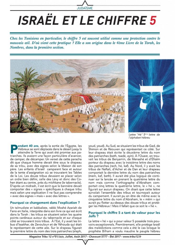 6-judaisme-a